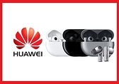 HUAWEI FreeBuds Pro 原廠真無線藍牙降噪耳機