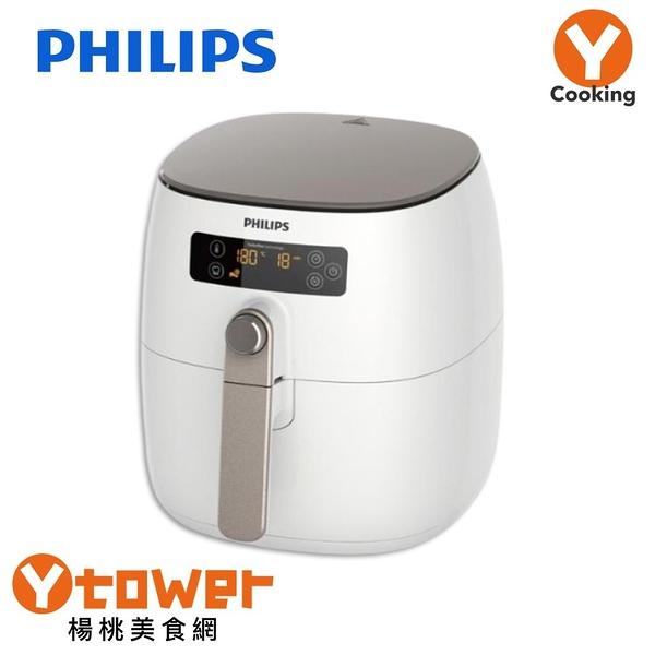 【PHILIPS飛利浦】渦輪氣旋健康氣炸鍋(HD9642)