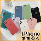 手繪愛心|蘋果 iPhone12 Pro i11 Pro max i7 i8 Plus SE2 XR XSmax 防摔 保護殼 素色愛心 鏡頭精準孔