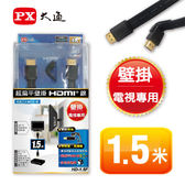 大通HD-1.5F(B)超扁平壁掛HDMI線(黑)