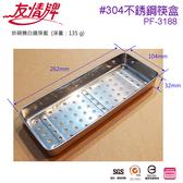 【友情牌】友情正304不銹鋼多功能筷盒 PF-3188