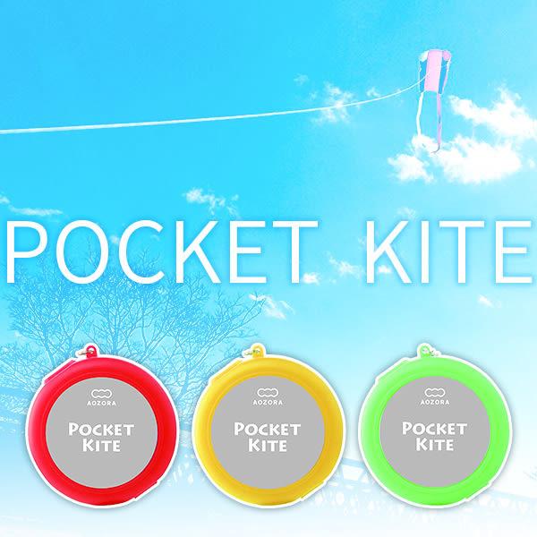 賽先生科學工廠 科學玩具 Pocket Kite 日本輕巧摺疊式風箏 口袋風箏