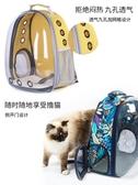 寵物外出包 林之堡寵物背包外出貓咪背包狗狗背包便攜式雙肩包太空艙包全透明