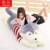 全館83折 哈士奇公仔狗狗熊毛絨玩具布娃娃可愛玩偶女生睡覺抱枕送女友女孩