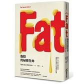 脂肪的祕密生命(最不為人知的器官脂肪背後的科學與它