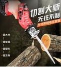 電鋸 電鋸家用小型手持充電式往復鋸馬刀鋸戶外電動鋸子手提伐木鋰電鋸 風馳