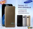 分期 三星 SAMSUNG Galaxy S7 Clear View 原廠全透視感應皮套 黑色 全新公司貨 側掀 掀蓋☆