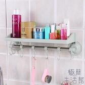 浴室收納架子吸盤式置物架免打孔整理架毛巾架【極簡生活】
