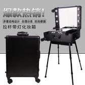 化妝箱 專業拉桿帶燈化妝箱LED調光大鏡子支架可拆萬向輪跟妝手提工具箱jj