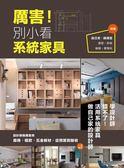 (二手書)厲害!別小看系統家具: 設計師推薦愛用,廠商、櫃款、五金板材,從預算到驗..
