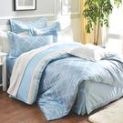床罩組/雙人加大-[湖光水影59190全套-湖水藍]100%純棉-中式全套-湖水藍-獨家花色-台灣製造-(好傢在)