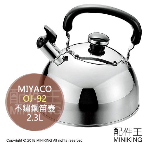 【配件王】現貨 日本製 米雅可 MIYACO OJ-92 不鏽鋼 笛壺 水壺 開水壺 茶壺 鳴笛壺 2.3L