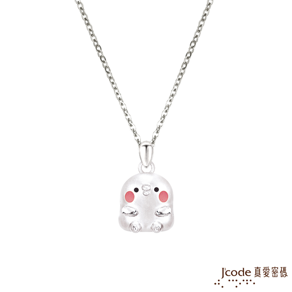 J'code真愛密碼 卡娜赫拉的小動物-萌萌P助純銀墜子 送項鍊