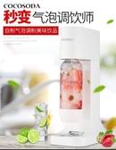 COCOSODA可果汁打氣蘇打水機家用商用氣泡水機氣泡機飲料機奶茶店  (橙子精品)
