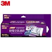 3M 淨呼吸靜電空氣濾網-專業級捲筒式
