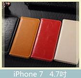 iPhone 7 (4.7吋) 雙面吸合瘋馬紋皮套 側翻皮套 插卡 支架 磁吸 手機套 保護殼 手機殼 皮包
