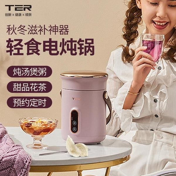 ter T-HG01ter小電燉鍋1人迷你便攜輕食鍋多功能養生電燉盅家用小 夢幻小鎮
