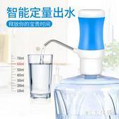 充電式抽水器電動桶裝水壓水器飲水機水龍頭礦泉水定量自動上水器 QG3643『M&G大尺碼』