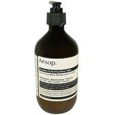 【即期品】Aesop 天竺葵身體乳霜(500ml)-2020.10《jmake Beauty 就愛水》