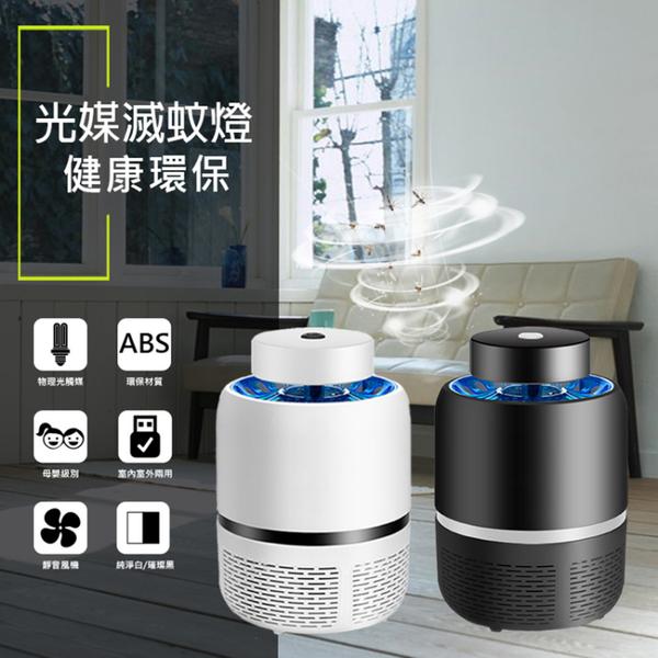 USB光媒滅蚊燈 吸入式捕蚊燈 環保靜音 滅蚊器 捕蚊器 驅蚊器 驅蚊燈 LED 迷你滅蚊燈