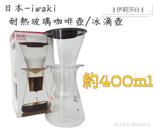 日本iwaki-冰滴壺/冰咖啡/耐熱冰滴咖啡壺/K8644-CL/440ml