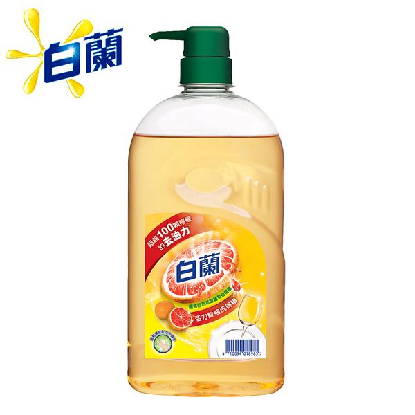 白蘭動力配方洗碗精(鮮柚) 1kg_聯合利華