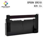 【NEXTPAGE】EPSON ERC18 二聯式發票/收據 收銀機相容色帶組-紫色 (1組3入)