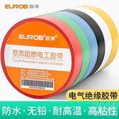 電工膠布 pvc防水膠帶電氣電膠布阻燃超粘耐高溫黑色絕  (可批发)  優尚良品