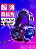 AULA/狼蛛G91電腦耳機頭戴式耳麥有線電競游戲7.1聲道絕地求生吃雞台式筆記本重低音 陽光好物
