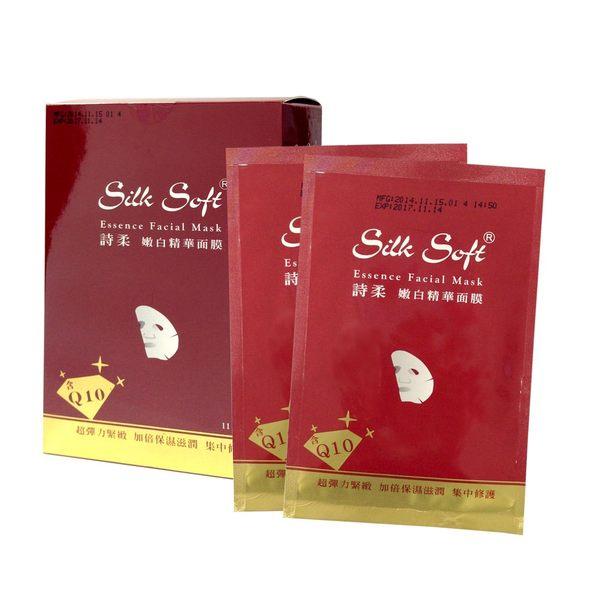 詩柔嫩白精華面膜組合包(3盒裝)