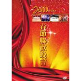 2011中央電視台春節聯歡晚會DVD (雙碟版)