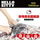 ONE HOUSE生活館-Hello Kitty 衣物真空壓縮袋 70x50cm/袋