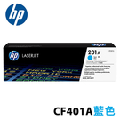 HP 201A 青藍色原廠 LaserJ...