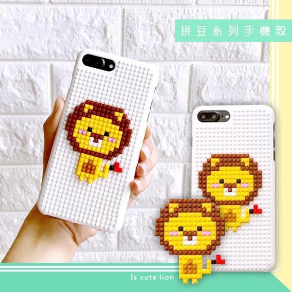 樂高系列 愛心獅子手機殼 iPhone6/6S+/I7/7+/I8/I8+/X 保護套 小獅子 積木 可愛