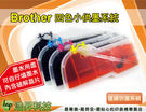 Brother 連續供墨 LC75 / LC79 /LC40填充匣 空匣+各色100CC J430W/J625DW/J825DW