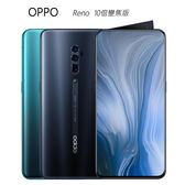 【預購】OPPO Reno 10倍變焦版 (CPH1919) 8GB/256GB 手機~送滿版玻璃貼+保護殼+X7000mAh行動電源