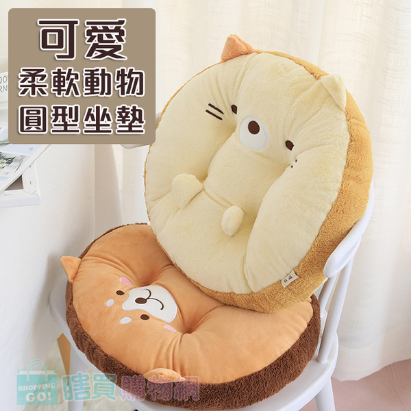 可愛柔軟動物圓型坐墊 椅墊 墊子 榻榻米墊 和式坐墊