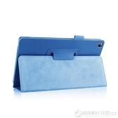華碩Asus ZenPad 8.0平板P024保護套Z380C/KL/KNL荔枝紋飛馬8皮套  圖拉斯3C百貨