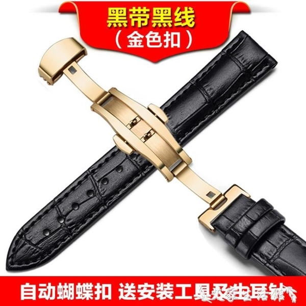 baopele真皮錶帶男女手錶帶配件蝴蝶扣錶鍊代用浪琴天梭卡西歐DW 艾家