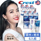 美國Crest 專業鎖白 牙膏組(116g鑽亮炫白3入+99g輕柔鑽白3入)