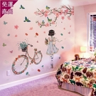 壁貼 創意墻貼紙貼畫溫馨網紅臥室裝飾用品...