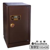 阿波羅保險箱_智慧型(100ADB)