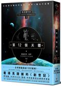第12個天體:地球編年史第一部