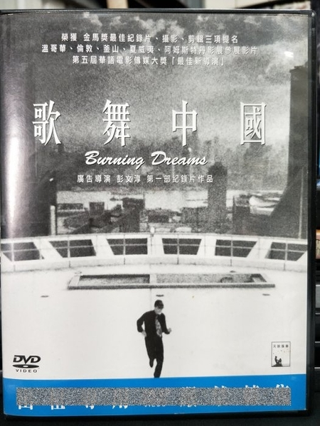 挖寶二手片-O07-005-正版DVD-華語【歌舞中國】-榮獲金馬獎最佳紀錄片 最佳攝影 最佳剪輯三項提名(