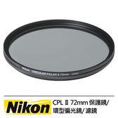郵寄免運費 3C LiFe NIKON尼康CPL II 72mm 偏光鏡 台灣代理商公司貨
