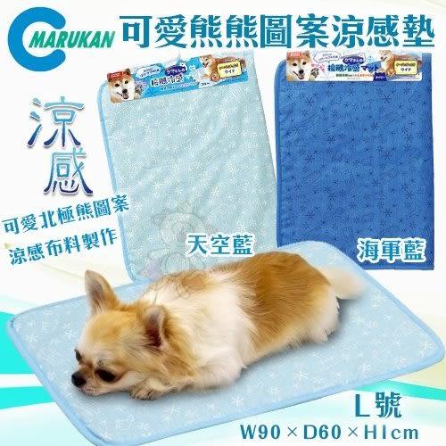*KING WANG*Marukan《可愛熊熊圖案涼感墊-L號》兩色可選 寵物涼墊 犬貓適用