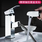 全銅抽拉式水龍頭冷熱洗臉盆衛生間洗手盆家用臺盆面盆可伸縮龍頭AQ