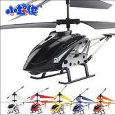 3.5通耐摔燈光合金迷妳遙控直升飛機 航空模型兒童玩具 24小時出貨