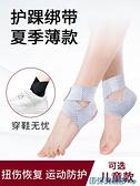 腳腕護具 護踝腳踝保護套護腳腕防崴腳女運動扭傷固定護具綁帶 快速出貨