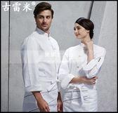 廚師服長袖酒店西餐廳飯店春季高檔透氣廚房工作裝男女廚師工作服LG-882267